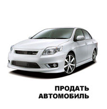 Выкуп неисправных авто Москва