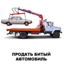 Покупка битых автомобилей