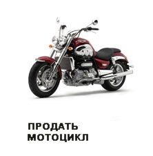 Выкуп авто и мото техники Москва